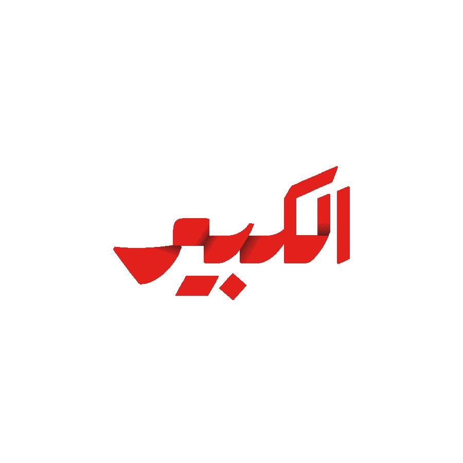 El Kbeer